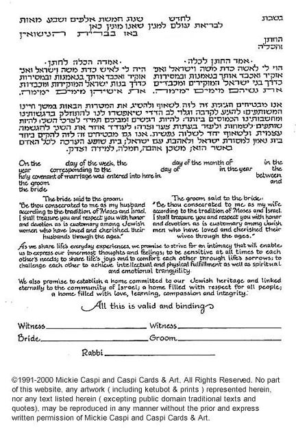 Picture of Egalitarian Hebrew and English (Reform)